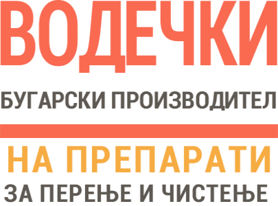 Водечки бугарски производител на препарати за перење и чистење