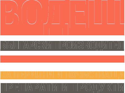 Водещ Български производител на перилни и почистващи препарати