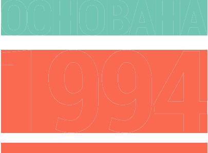 Основана 1994